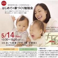 愛知県東浦町にて『はじめての家づくり勉強会 はじめの一歩編』開催