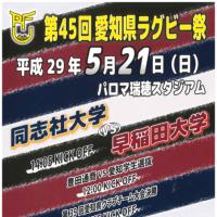 第45回 愛知県ラグビー祭