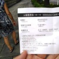 1,000円で国賓気分(*^^)v