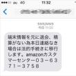 【注意】悪質なショートメール等にもご用心を!