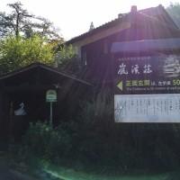 越後長野温泉 妙湶和楽 嵐渓荘