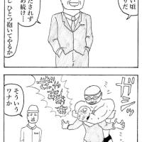 マンガ・四コマ・『だきしめてくん』