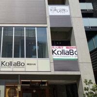 KollaBo(1)