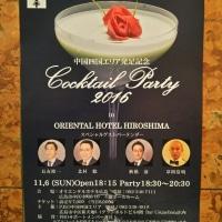 カクテルパーティー2016