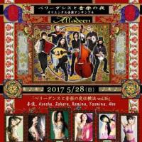 告知:5月28日(日)「ベリーダンスと音楽の夜@横浜 vol.36」