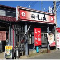 麺や しし丸。@埼玉県鴻巣市