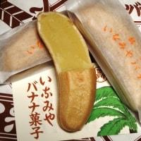 バナナ菓子(いなみや菓子店)