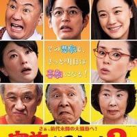 「家族はつらいよ2」、山田洋次監督の喜劇「家族はつらいよ」の続編!