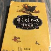 つながり読書93 「魔女の1ダース」 米原万里