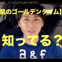 広島県 福山市 美容鍼灸  お肌のゴールデンタイム知ってる?