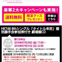 HKT48劇場盤 8thシングル個握※1次受付:7/31 22時まで