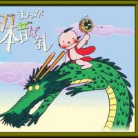 ★まんがトラウマ日本昔ばなし(Vol,2)の巻