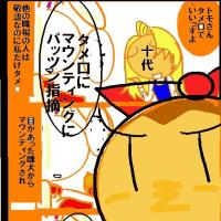 一目ボケおさらい。ヽ(=^・ω・^=)丿猫飯拳!