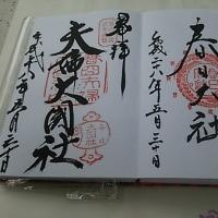 ブログ160530 春日大社 式年造替 ~夫婦大國社