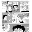 明日天気にな~れ(90)