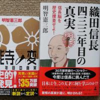 『織田信長 四三三年目の真実』読者書評