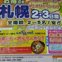 札幌1泊2日26,400円~