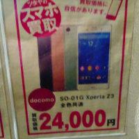 スマートフォンの買い取り