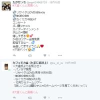 関ジャニ∞ 新曲 NOROSHI 予約開始!最安値価格 初回盤AとBと通常盤の特典&収録曲・ジャケ写の違い 発売日は2016年12月7日