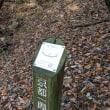 まち歩き左0567 京都一周トレイル 東山コース 68