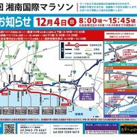 第11回湘南国際マラソン 交通規制のお知らせ