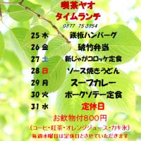 5/25~5/31タイムランチのお知らせ