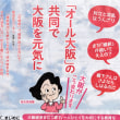 大阪府民を愚弄した共産党の政治ビラ