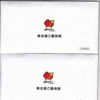 すかいらーく株主優待券12000円 落札価格
