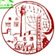 ぶらり旅・岩屋郵便局(青森県上北郡東通村)