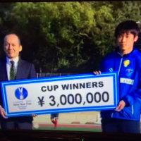 2017JリーグDAZNニューイヤーカップ宮崎ラウンド、優勝…