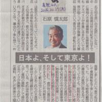 石原慎太郎元都知事からの、黒塗り文書に対しての情報公開の願いに是非、ご対応を!