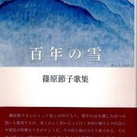 434  『百年の雪』