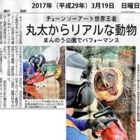 香川・国営讃岐まんのう公園カービングショウ記事