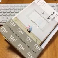 「あえて選んだせまい家」著者 加藤郷子