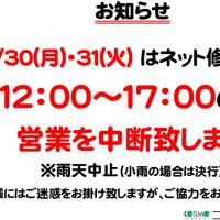30日(月)・31日(火)の営業時間変更のお知らせ