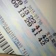 3月30日のロト6買い(by ヘミシンク)