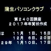 蒲生PC-16.10.25