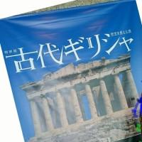 古代ギリシャ展にいきました