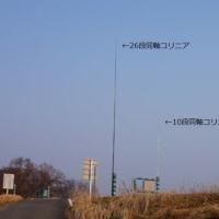 アンテナ検証&移動運用 3月19、20日