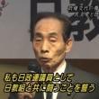 GHQ由来の「日教組」こそが日本の自虐教育の癌であった 《転載ご自由に》
