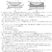 大阪大学・物理 3