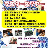 【お知らせ】 マスターズツアー予約受付中!!  10/22まで