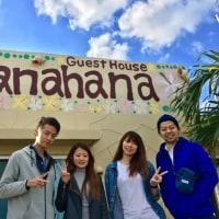 1月22日チェックアウト~ゲストハウスhanahana In 宮古島〜