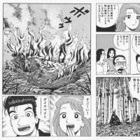 春秋 / その滋味に驚くのがいまの時期のタケノコである / 日本経済新聞