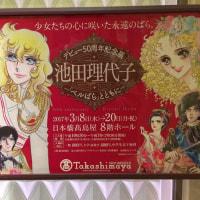 デビュー50周年記念展 池田理代子-「ベルばら」とともに- at 日本橋高島屋