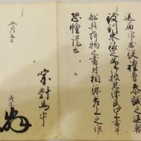ミュージアム巡り 漂流ものがたり 漂流民送還の書状