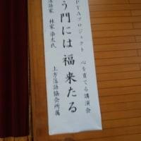 (o^o^o)勝山中学校で人権講演&人権落語会(o^o^o)