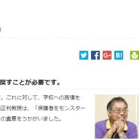 小野田正利 保護者クレーム問題を語る