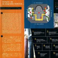 サグラダ・ファミリア聖堂   見取り図