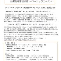 発表します! 『効果的な面接技術 ~ベーシックコース~』 鹿児島開催 決定!!